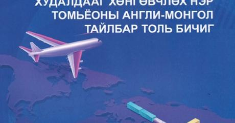 ENGLISH-MONGOLIAN GLOSSARY OF TRADE FACILITATION TERMS IS DEVELOPED AND PRINTED WITH TRAM SUPPORT.